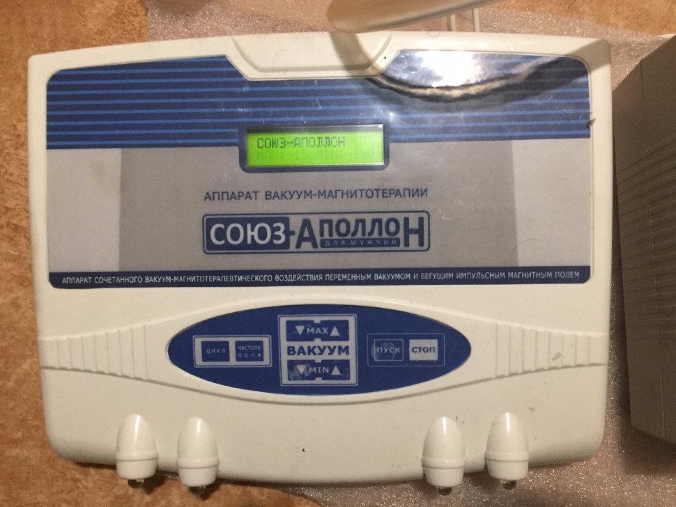 Купить прибор для лечения простатита союз аполлон цена умереть от простатита