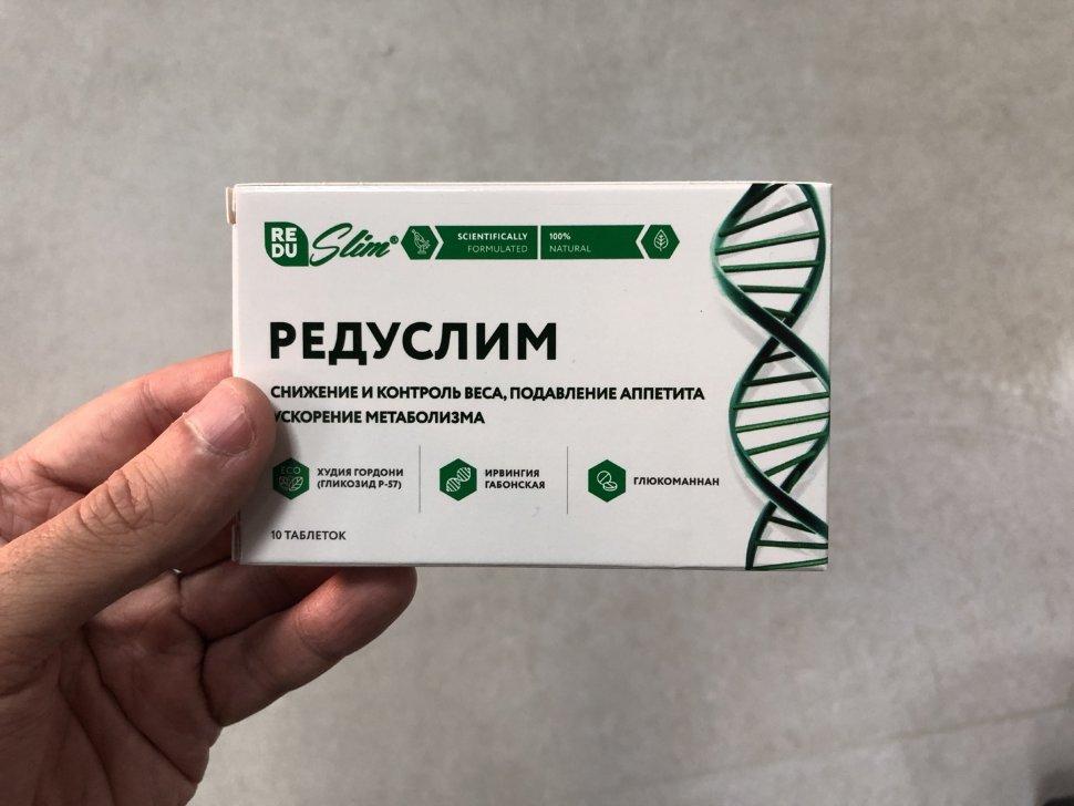 редуслим аптека москва главная