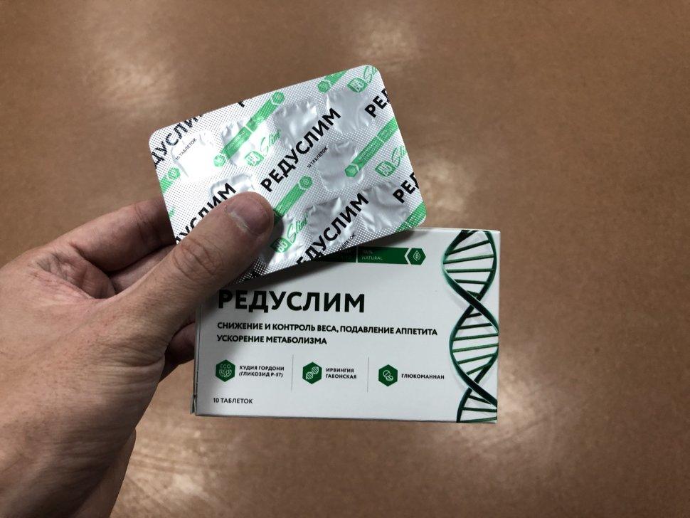 редуслим купить в москве официальный сайт